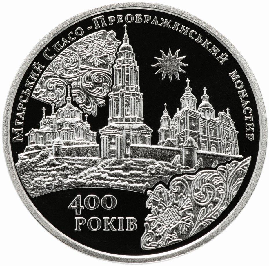 5 гривен. 400 лет мгарскому Спасо-Преображенскому монастырю. 2019 год. Proof