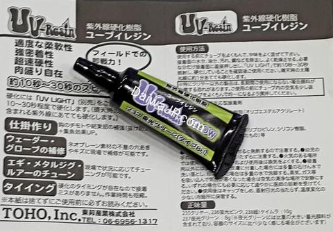 Клей TOHO 0237 UV-Resin 237 GLOW  GREEN