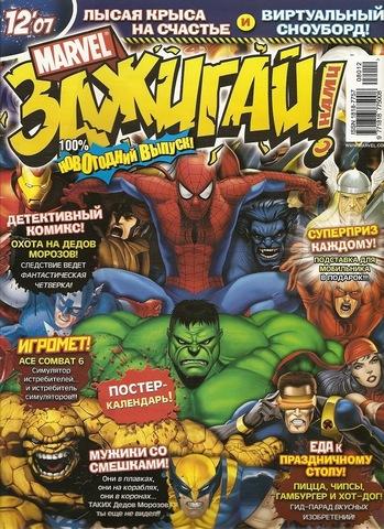 Marvel: Зажигай с нами! №12'07