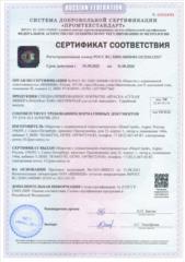 Сертификат Краска минеральная нг км0 негорючая для путей эвакуации кмо