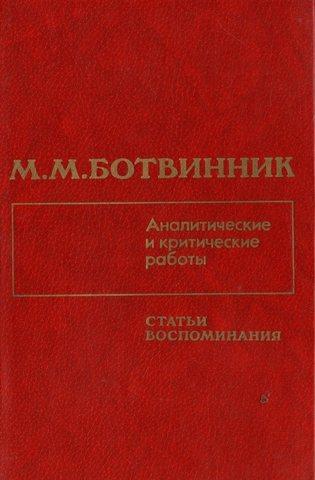 Аналитические и критические работы 1928-1986