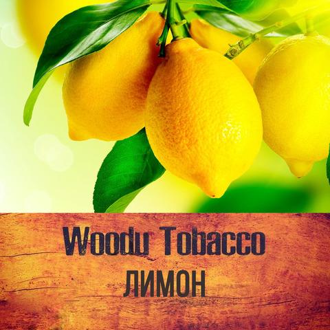 Табак Woodu Лимон 250 г