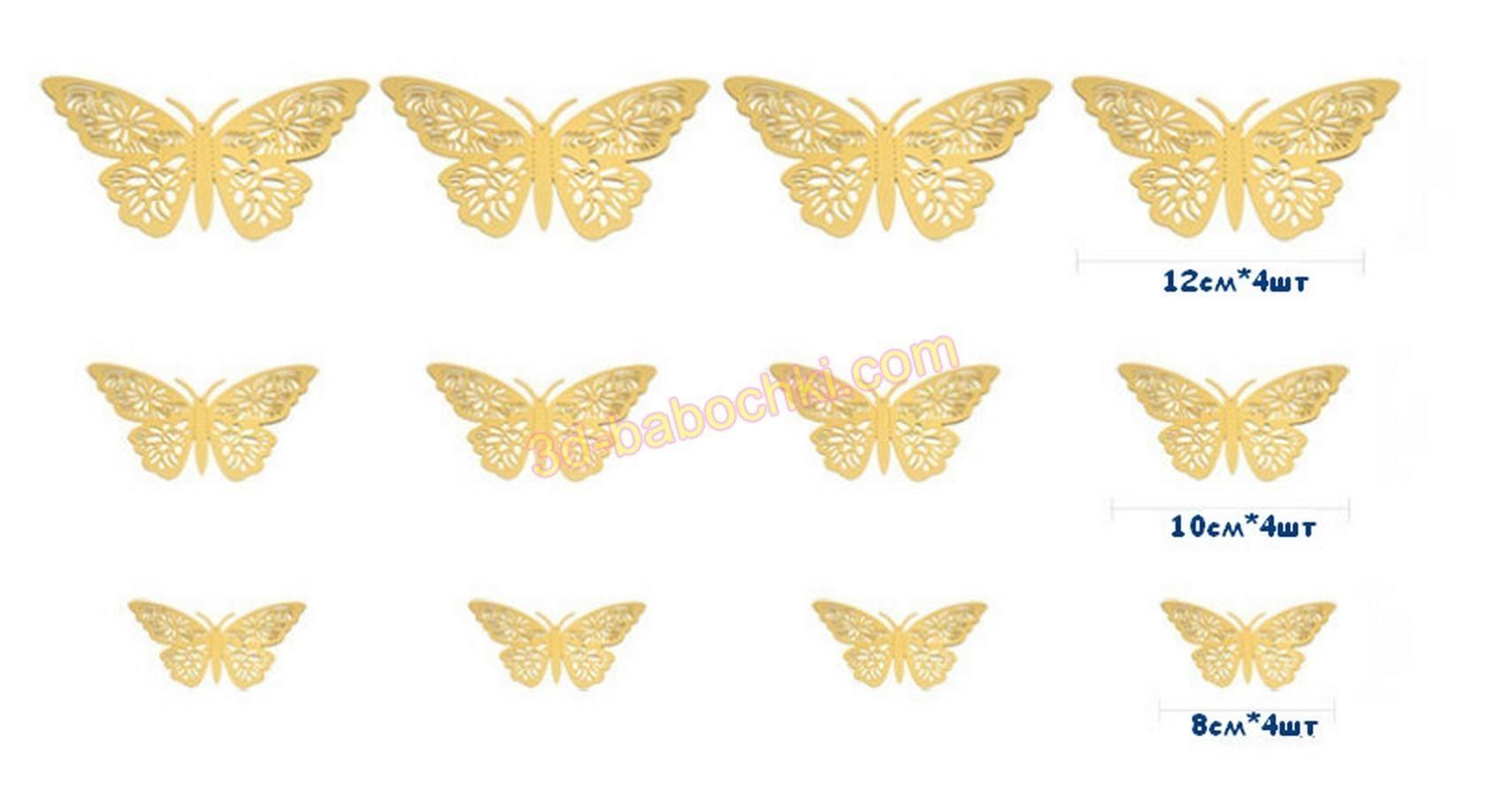 объемная бабочка из бумаги своими руками