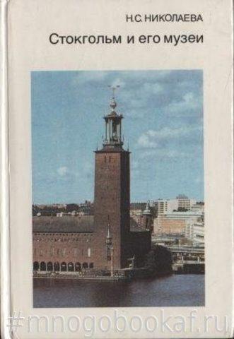 Стокгольм и его музеи. Город. Пригороды. Музеи