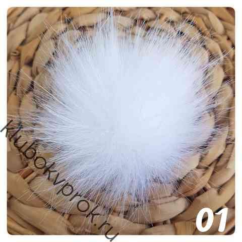 Помпон ЭКО 8-9 см 01, Белый