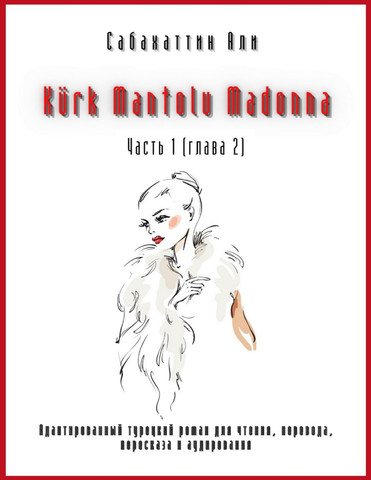 Kürk Mantolu Madonna. Часть 1 (глава 2). Адаптированный турецкий роман для чтения, перевода, пересказа и аудирования