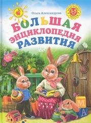 Большая энциклопедия развития