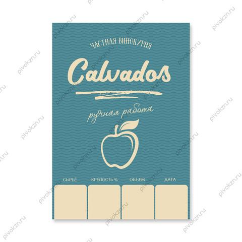 Этикетки «Кальвадос», 50 шт