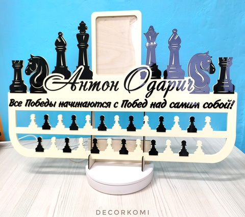 Медальница ДекорКоми из дерева именная Шахматы холдер для медалей