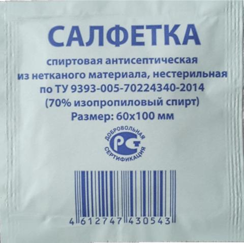 Салфетки спиртовые изопропиловый спирт 60х100 в пакетах №300/4200 шт в кор.)