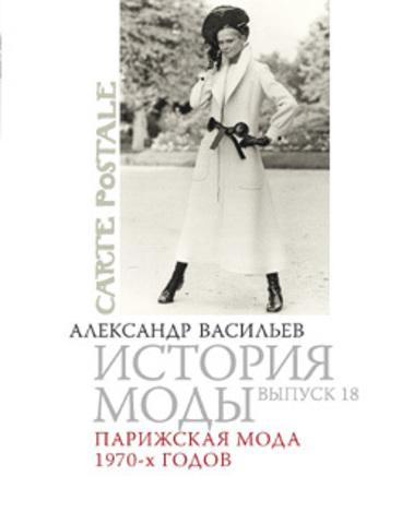 История моды: Парижская мода 1970-х годов