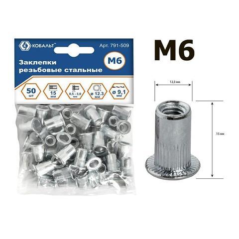 Заклепки резьбовые КОБАЛЬТ стальные, M6 х 15.5 мм (50 шт.) пакет (791-509)