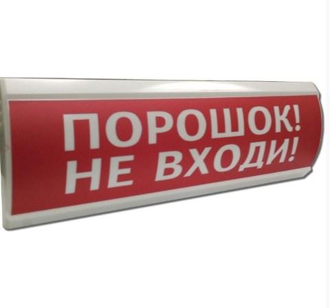 Светоуказатель ЛЮКС-12