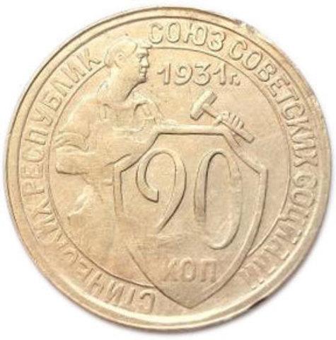 Брак - 20 копеек 1931 года. СССР. Непрочекан