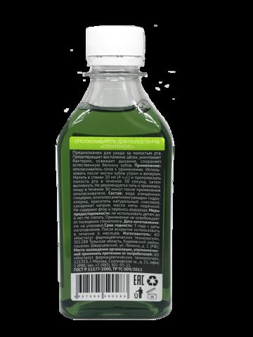 Splatensis Ополаскиватель для полости рта, 250 мл
