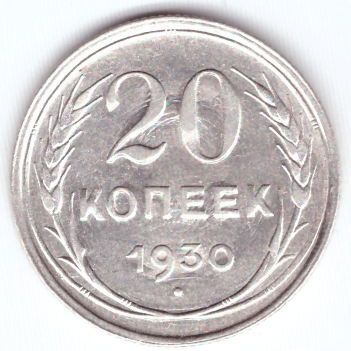 20 копеек 1930 ХF-