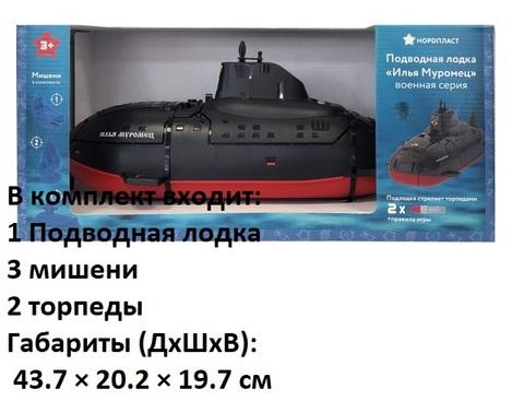 Подводная лодка арт. 357 (Нордпласт) в кор.