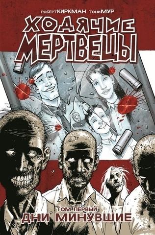 Ходячие мертвецы. Книга 1 (Б/У)