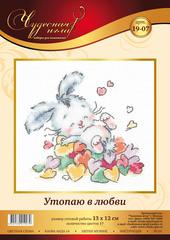 ЧИ-19-07 Утопаю в любви
