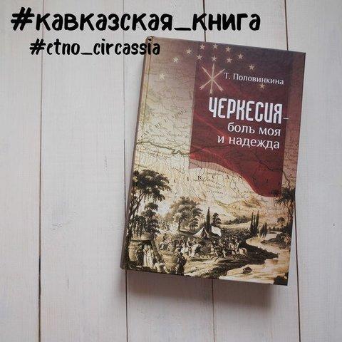 Половинкина Т.В. Черкесия - боль моя и надежда. Древнейшее время - начало XX в.