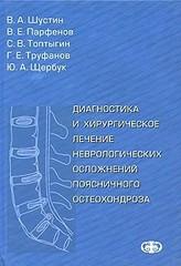 Диагностика и хирургическое лечение неврологических осложнений поясничного остеохондроза
