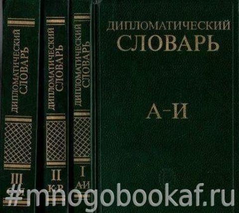 Дипломатический словарь в 3-х томах