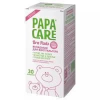 Papa Care - Вкладыши лактационные одноразовые уп. 30