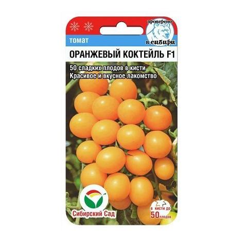 Оранжевый коктейль F1 15шт черри-томат (Сиб Сад)