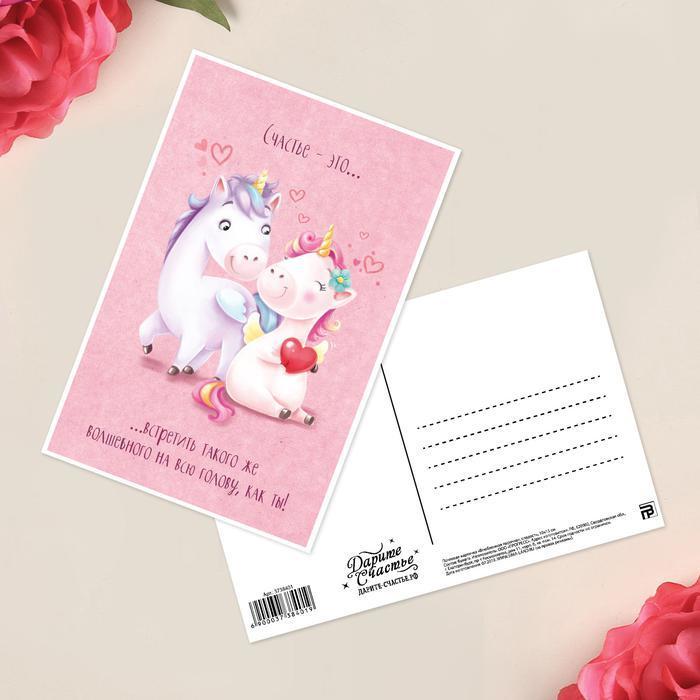 Почтовая карточка «Влюбленная парочка», 10 × 15 см