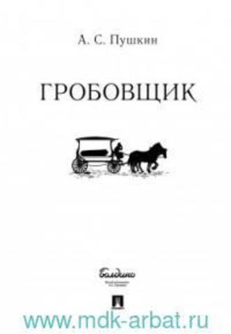 Гробовщик | А. С. Пушкин