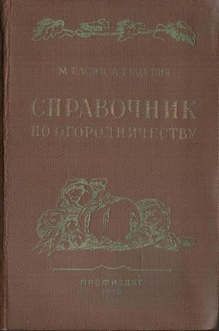 Справочник по огородничеству
