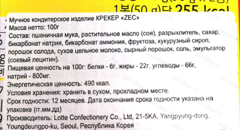 Крекер Zec Cracker Lotte, Корея, 100 гр.