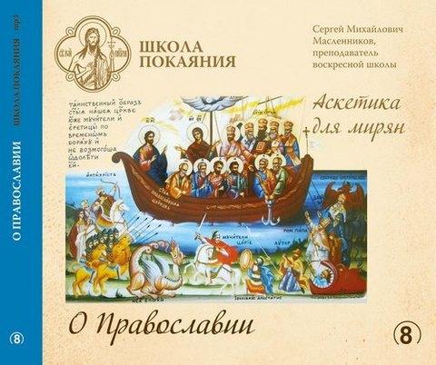 mp3 - Аскетика для мирян. О Православии