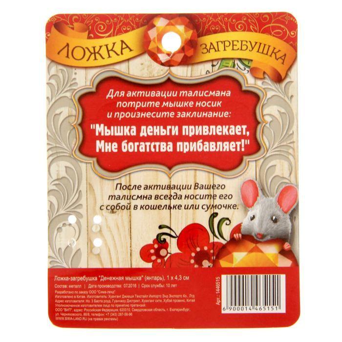 Ложка-загребушка Денежная мышка