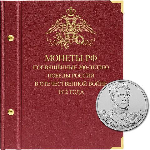 Набор монет в альбоме «Монеты РФ, посвящённые 200-летию победы России в Отечественной войне 1812 года» AlboNumismatico