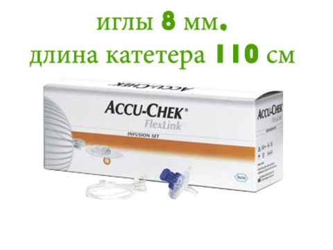 Набор инфузионный Акку-Чек ФлексЛинк  8/110 (длина иглы 8 мм, длина катетера 110 см)