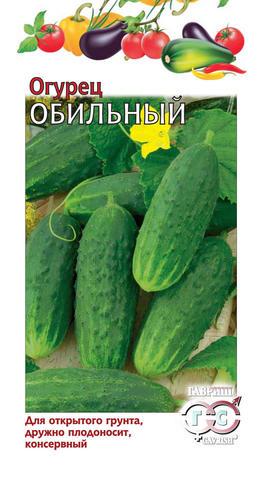 Огурец Обильный 0,5г сер. Огород без хлопот