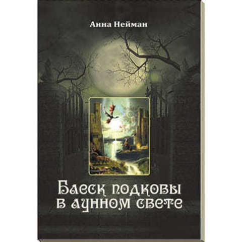 Книга Блеск подковы в лунном свете