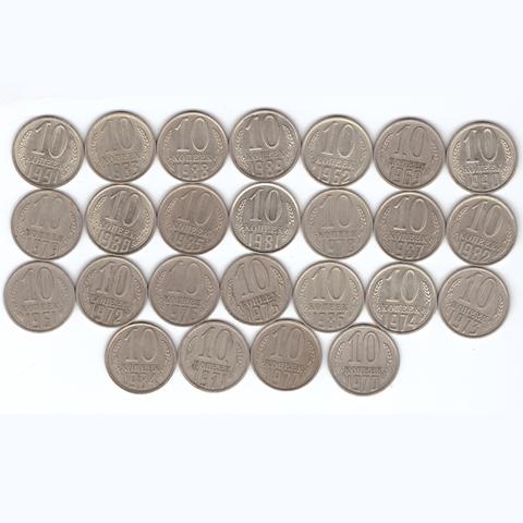 10 копеек 1961,62,69-91 г. (25 шт) (№3)