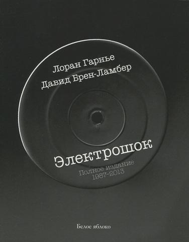 Электрошок. Полное издание 1987-2013
