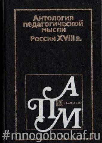 Антология педагогической мысли России XVIII в.