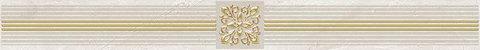 Бордюр Royal кофейный светлый 600х63