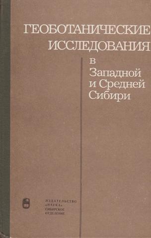 Геоботанические исследования в Западной и Средней Сибири