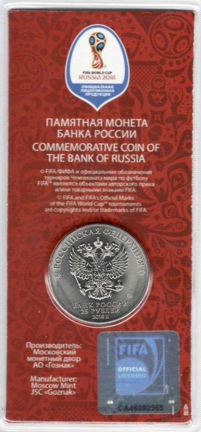 25 рублей в блистере