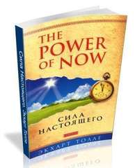 Power of Now. Сила Настоящего: Рук-во к духовному пробуждению (обл.)