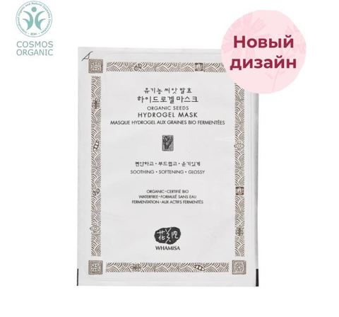 Organic Seeds Hydrogel Mask (Natural Fermentation)