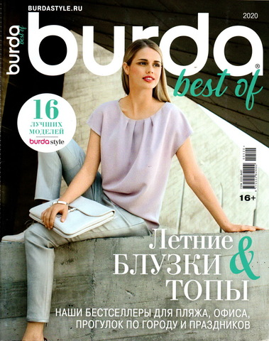 Журнал Burda best of 2020