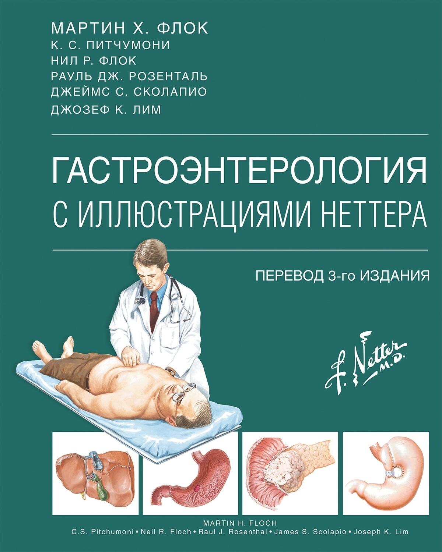 Анестезиология и реанимация Гастроэнтерология с иллюстрациями Неттера gsin.jpg