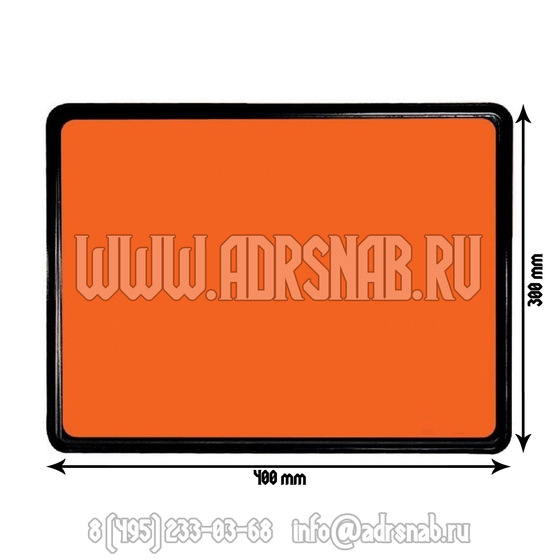 Табличка оранжевая нейтральная размеры