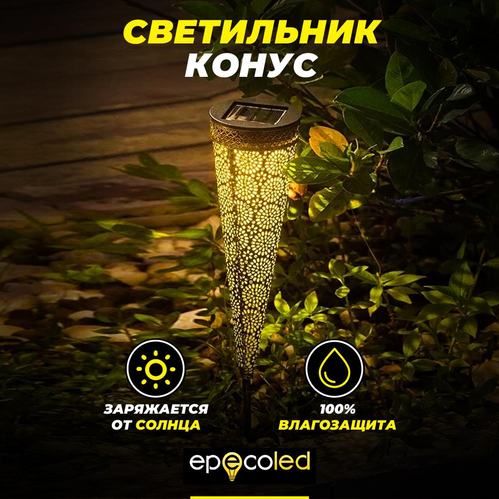 Винтажный светильник-конус EPECOLED (на солнечной батарее)